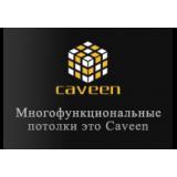 Кассетные потолки Caveen