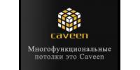 Кассетные потолки Caveen,Кавин