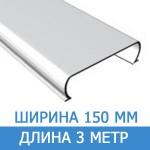 "Рейка 150 белая матовая ""ОМЕГА"" 3 метра"