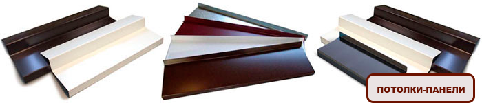 Отливы для окон - это металлический лист,который крепят к низу окна с наружной стороны дома.Вы можете подобрать нужный для вас цвет,чтоб придать вашему дому естественную красоту. Оконный отлив является для вашего дома не только средством для придания вашему окну красивого облика,он выполняет очень важные функции:отливает от окна влагу,перекрывает проникновения воды к стыкам рамы и проемов,тем самым продлевая эксплуатацию монтажной пены и всей конструкции в целом!